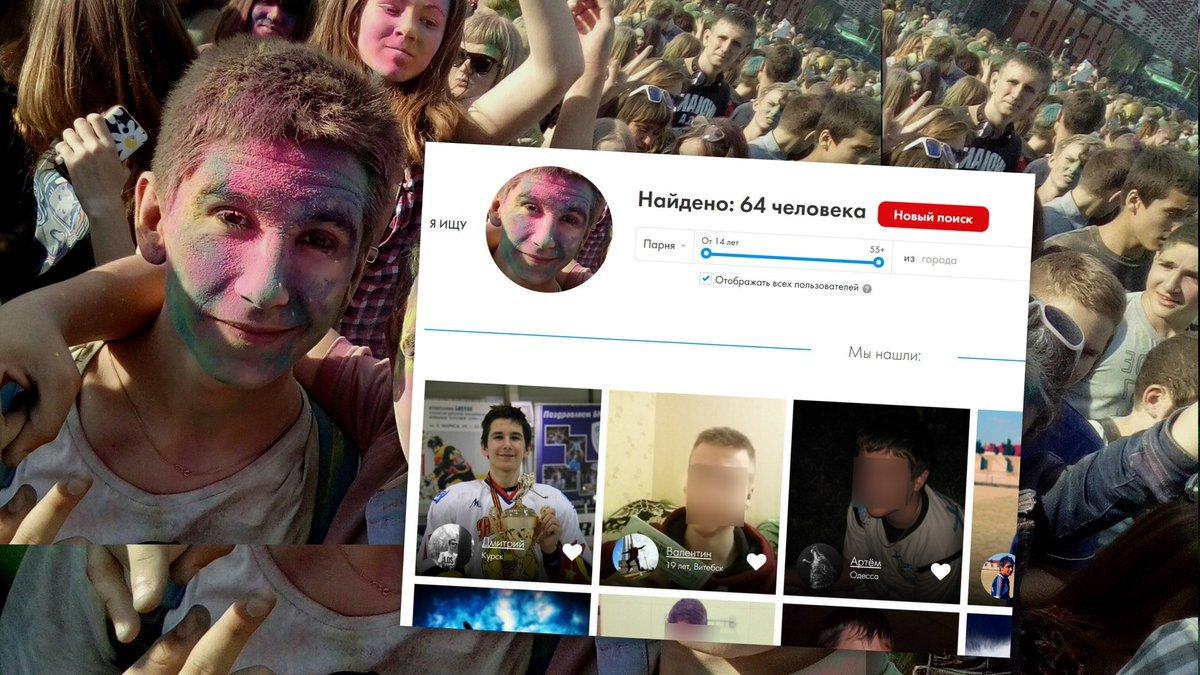FindFace, l'app russa (inquietante) per riconoscere le persone con una foto