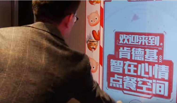 kfc-and-baidu-working-on-facial-recognition-tech-to-guess-customers-orders